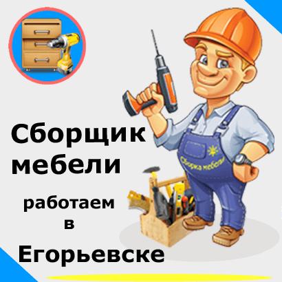 Сборка мебели. Сборщик в Егорьевске