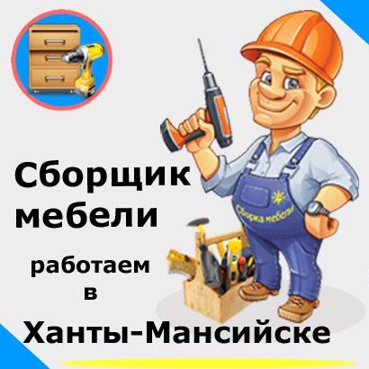Сборка мебели. Сборщик в Ханты-Мансийске