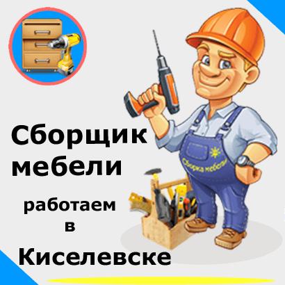 Сборка мебели. Сборщик в Киселевске