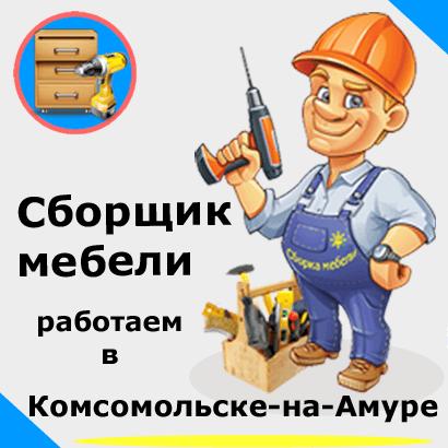 Сборка мебели. Сборщик в Комсомольске-на-Амуре