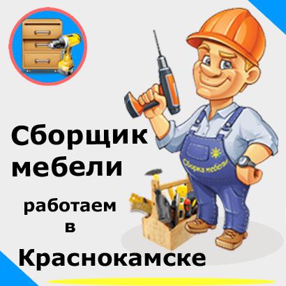 Сборка мебели. Сборщик в Краснокамске