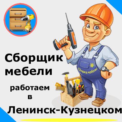 Сборка мебели. Сборщик в Ленинск-Кузнецком