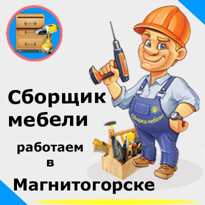 Сборка мебели. Сборщик в Магнитогорске