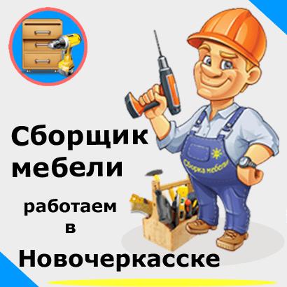 Сборка мебели. Сборщик в Новочеркасске