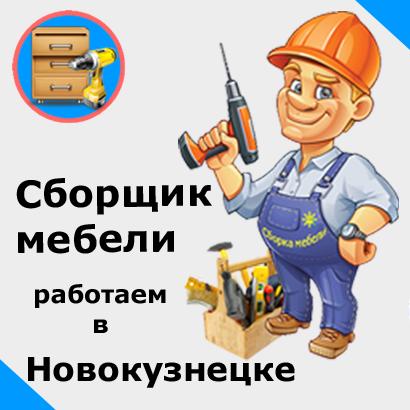 Сборка мебели. Сборщик в Новокузнецке