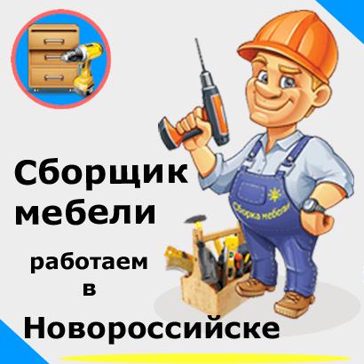 Сборка мебели. Сборщик в Новороссийске