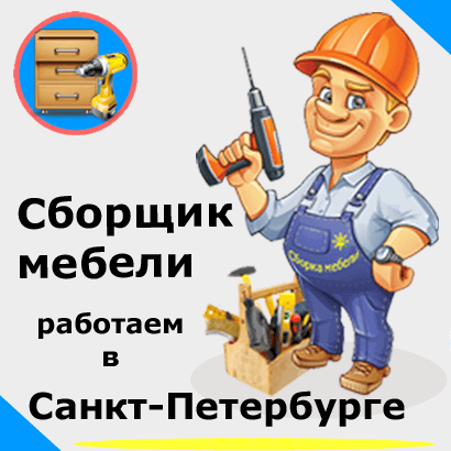 Сборка мебели. Сборщик в Санкт-Петербурге
