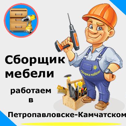 Сборка мебели. Сборщик в Петропавловске-Камчатском