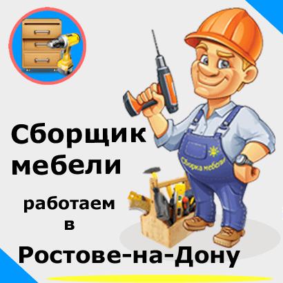 Сборка мебели. Сборщик в Ростове-на-Дону