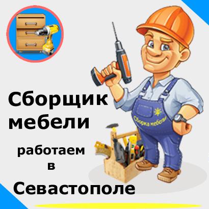 Сборка мебели. Сборщик в Севастополе