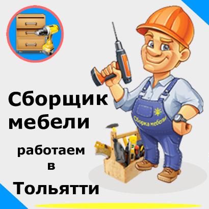Сборка мебели. Сборщик в Тольятти